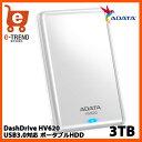 【送料無料】ADATA AHV620-3TU3-CWH [USB3.0対応 ポータブルHDD DashDrive HV620 3TB ホワイト]