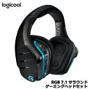 【送料無料】Logicool ロジクール G633 [RGB 7.1 サラウンド ゲーミングヘッドセット]