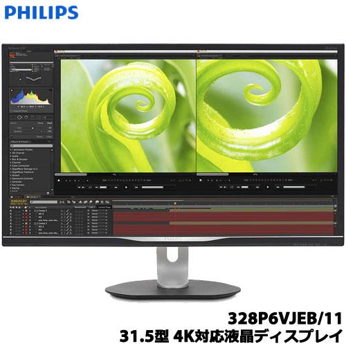 328P6VJEB/11 [31.5型 4K対応液晶ディスプレイ 5年間フル保証]