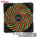 【送料無料】ENERMAX UCDFVD12P [ケースファン D.F.VEGAS DUO 12cm Red/Green LED]
