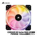 【送料無料】コルセア CO-9050065-WW [ケースファン HD120 RGB LED 120mm]