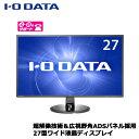 アイオーデータ EX-LD2702DB [超解像技術&広視野...