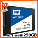 【送料無料】ウエスタンデジタル WDS250G1B0A [WD Blue SSD(250GB 2.5インチ SATA 6G 7mm厚 3年保証)]
