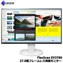 【送料無料】EIZO EV2780-WT [68.5cm(27.0型)カラー液晶モニター FlexScan ホワイト]
