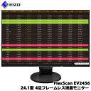 【送料無料】EIZO EV2456-RBK [61cm(24.1型)カラー液晶モニター FlexScan ブラック]