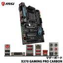 【送料無料】MSI/X370 GAMING PRO CARBON [マザーボード AMD X370/Socket AM4/DDR4/USB 3.1 Type-C/ATX]