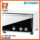 【送料無料】TWINBIRD(ツインバード) TS-D053W [ノンフライオーブン]