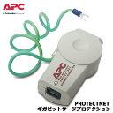【送料無料】APC PNET1GB [PROTECTNET ギガビットサージプロテクション]