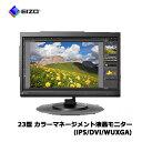 ナナオ(EIZO) 58cm(23.0)型カラーマネージメント液晶モニター ColorEdge CS230-CN