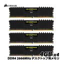 【送料無料】コルセア CMK16GX4M4A2666C16 [Vengeance LPX DDR4 PC4-21300 (2666MHz) 4GB 4枚組]