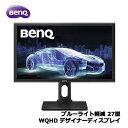 BenQ LCD PD2700Q [ブルーライト軽減 27型 WQHD 液晶ディスプレイ]