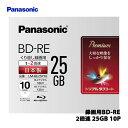Panasonic LM-BE25P10 [録画用2倍速BD-RE 25GB 10枚パック]