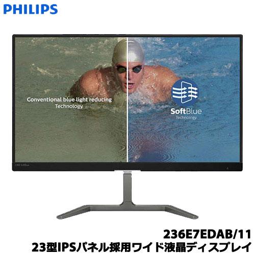 フィリップス 236E7EDAB/11 [23型IPSパネル採用ワイド液晶ディスプレイ 5Y保証]