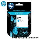 【送料無料】HP Compaq CH566A [hp 82インクカートリッジ シアン (28ml)]