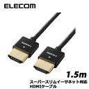 ELECOM DH-HD14SS15BK [HDMIケーブル/イーサネット/Sスリム/1.5m/ブラック]