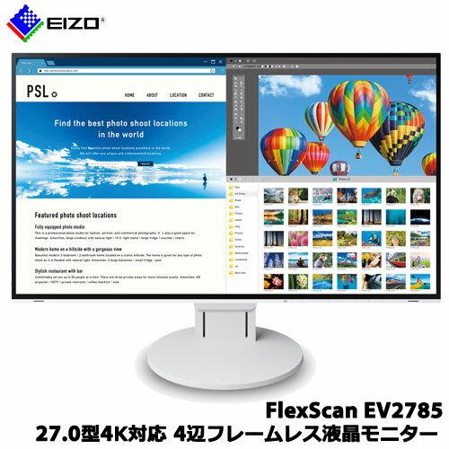 ナナオ(EIZO) EV2785-WT [68.5cm(27.0)型 4K 型カラー液晶モニター FlexScan EV2785 スタンドあり ホワイト]