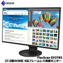 ナナオ(EIZO) EV2785-BK 68.5cm(27.0)型 4K カラー液晶モニター FlexScan EV2785 スタンドあり ブラック