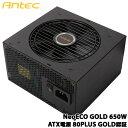 ANTEC NE650 GOLD ATX電源 80PLUS GOLD認証 NeoECO GOLD 650W