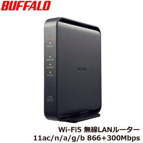 バッファロー WSR-1166DHPL2/D [無線LAN親機 11ac/n/a/g/b 866+300Mbps]楽天ひかり対応機種