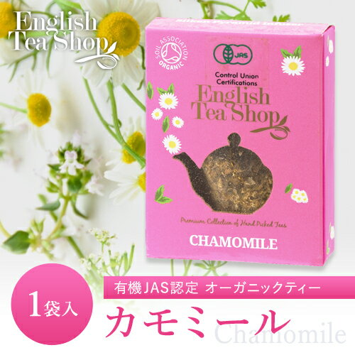 有機JAS認定 English Tea Shopイングリッシュティーショップオーガニックティーカモミール【1】ミニペーパーボックス フェアトレード