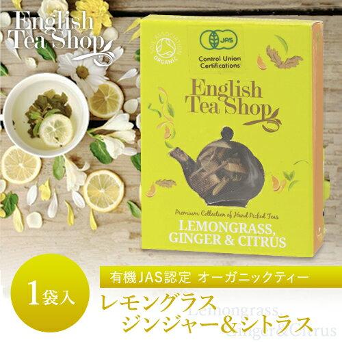 有機JAS認定 English Tea Shopイングリッシュティーショップオーガニックティーレモングラス&ジンジャー シトラス【1】ミニペーパーボックス フェアトレード
