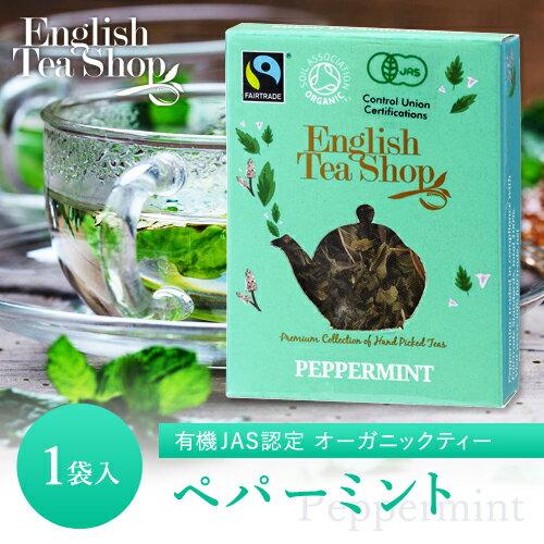 有機JAS認定 English Tea Shopイングリッシュティーショップオーガニックティーペパーミント【1】ミニペーパーボックス フェアトレード