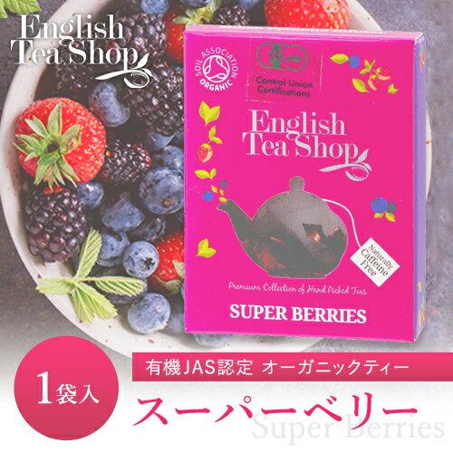有機JAS認定 English Tea Shopイングリッシュティーショップオーガニックティースーパーベリー【1】ミニペーパーボックス フェアトレード