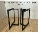 ダイニングテーブル ローテーブル 兼用 一枚テーブル用脚 スチール脚 アイアン脚 2脚セット 黒 ブラック 2WAY DIY T型
