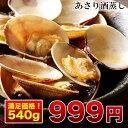 【年末ゲリラ!】【あさりの酒蒸し540g】 新鮮な活アサリの...