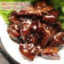 【鶏肝しぐれ煮 500g】鶏レバーをしょうが風味の甘めのたれ...