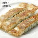 ショッピングギョウザ 棒餃子 40本 棒状のボリュームある焼き餃子 鍋餃子 揚げ餃子 ( 冷凍 ギョウザ ギョーザ)