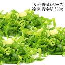 (青ネギ 500g) 薬味にとっても便利な刻み葱 冷凍なので好きなときに好きなだけ、そのまま使えて便利 便利なカット野菜(大容量 業務..