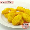 (ブラジル産チキンナゲット 1kg)簡単おやつに最適 (大容量 業務用サイズでお得) (冷凍)(お中元)