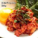 (日本チャンジャ 500g)コリコリとした食感、ジワッとくる辛さ、噛めば噛むほど味が