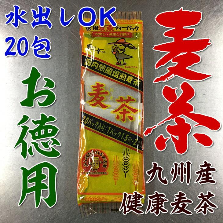 (九州産大麦仕様麦茶ティーパック 10g 20包入)国産 九州産むぎ茶(常温)