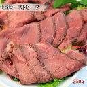 ローストビーフ 4人前 250g US産 上質な米国産牛モモ肉を使用、あっさりした脂と柔らかさ、ジューシー感にこだわって作った スライスだけで美味しい 牛肉 お肉 冷凍【どれでも5商品購入で送料無料 (一部地域除く)】
