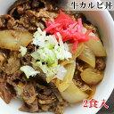 大盛りカルビ丼の具 2食入 韓国風 ピリ辛 お家で簡単に居酒屋味 時間をかけて煮込んであります 冷凍