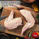楽天えつすい送料無料(佐賀県産 ふもと赤鶏手羽先 2kg)違いの分かる方にオススメ(鶏肉)(唐揚げにも)(大容量 業務用サイズでお得) (冷凍)