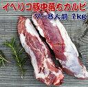 【全品5%還元】(スペイン産 イベリコベジョータ中落ちカルビ 1kg)コレだけあれば何でもできる (豚肉 ぶた肉 お肉 食肉)冷凍