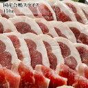 国産 合鴨もも スライス 150g 青森県産のバルバリー種のモモ肉を結着加工し、形と大きさを均等にしたスライス鴨肉 冷凍【どれでも5商品以上購入で送料無料(一部地域除く)】