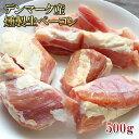 【ヨーロッパ 燻製パンチェッタ切り落とし 500g (10人...
