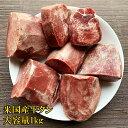 【厚切り 牛タン タン先 大容量1kg】歯ごたえに満足 シチューや煮物、カレーに最適!