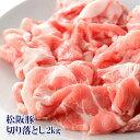 【新規出店記念】【松阪豚切り落とし 2kg】コレだけあれば何でもできる ロース 肩ロース バラ肉などなど【豚肉】【冷凍】【お中元】