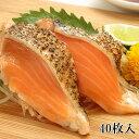 (トロサーモンのハラス炙りが大容量40枚)(サケ シャケ)鮭...