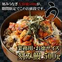 【訳あり 刻み鰻 大容量500g】実は傷物でも味は本物 ひつ...