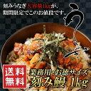 送料無料【訳あり 刻み鰻 大容量1kg】実は傷物でも味は本物...