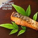 解凍するだけ 秋鮭塩焼き 40gx10切れ 自然解凍で食べられる焼き魚です 独自の製法でふっくらやわ