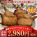 送料無料【約1kgの大容量 ローストチキン チキンレッグ(ロ...