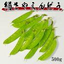 きぬさや 500g カット野菜 冷凍 大容量 業務用サイズ