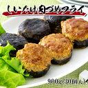 (しいたけ肉詰めフライ 30個)しいたけの旨みと肉のジューシーさが一口で味わえる、手の込んだフライ (冷凍)
